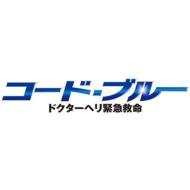 【送料無料】 コード・ブルー ドクターヘリ緊急救命 ブルーレイボックス 【BLU-RAY DISC】