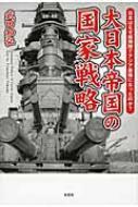 大日本帝国の国家戦略 日本 日本はなぜ短期間でアジア最強になったのか? 武田知弘 安売り 本