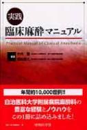【送料無料】 実践臨床麻酔マニュアル / 竹内護 【本】