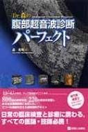 【送料無料】 Dr.森の腹部超音波診断パーフェクト / 森秀明 【本】