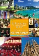 【送料無料】 世界ふれあい街歩き DVD-BOX スペシャルシリーズ パリ・ハワイ・バルセロナ 【DVD】