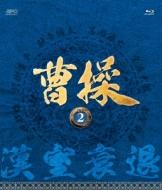 送料無料 曹操 超激得SALE 第2部-漢室衰退- 国内即発送 DISC vol.2 BLU-RAY