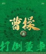 商舗 待望 送料無料 曹操 第3部-打倒董卓- vol.3 BLU-RAY DISC