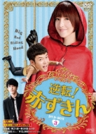 【送料無料】 逆転!赤ずきん DVD-BOX3 【DVD】