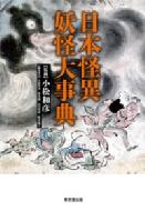 【送料無料】 日本怪異妖怪大事典 / 小松和彦 【辞書・辞典】