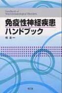 【送料無料】 免疫性神経疾患ハンドブック / 楠進 【本】