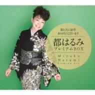 【送料無料】 都はるみ ミヤコハルミ / 歌と共に50年 ありがとうございます 都はるみプレミアムBOX 【CD】