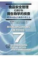 【送料無料】 食品安全管理における微生物学的検査 基準の設定と検査の考え方 / 国際食品微生物規格委員会 【本】