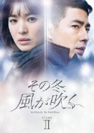 【送料無料】 その冬、風が吹く DVD-BOX2 【DVD】
