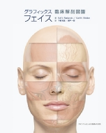 【送料無料】 グラフィックス フェイス 臨床解剖図譜 / ラルフ・j・ラドランスキー 【本】