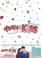 【送料無料】 イタズラなKiss~Love in TOKYO <ディレクターズ・カット版> DVD-BOX2 【DVD】