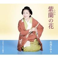 石川さゆり イシカワサユリ / 紫蘭の花  /  おおつごもり (大晦日)  【Cassette】