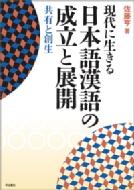 【送料無料】 現代に生きる日本語漢語の成立と展開 共有と創生 / 佐藤亨 【本】