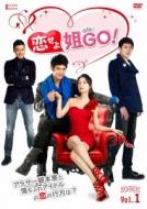 【送料無料】 恋せよ姐GO! DVD-BOX1 【DVD】