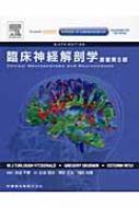 【送料無料】 臨床神経解剖学 / M・J・T・フィッツジェラルド 【本】