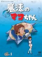 【送料無料】 魔法のマコちゃん DVD-BOX デジタルリマスター版 Part 1 【DVD】