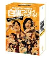 【送料無料】 AKB48 / AKB48グループ臨時総会 ~白黒つけようじゃないか!~(AKB48グループ総出演公演+SKE48単独公演) 【DVD】