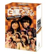 【送料無料】 AKB48 / AKB48グループ臨時総会 ~白黒つけようじゃないか!~(AKB48グループ総出演公演+NMB48単独公演) 【DVD】
