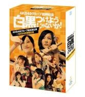 【送料無料】 AKB48 / AKB48グループ臨時総会 ~白黒つけようじゃないか!~(AKB48グループ総出演公演+SKE48単独公演) 【BLU-RAY DISC】