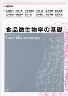 送料無料 食品微生物学の基礎 割り引き 本 通常便なら送料無料 藤井建夫