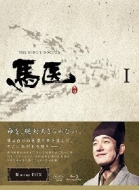 【送料無料】 馬医 Blu-ray BOX I 【BLU-RAY DISC】