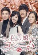 【送料無料】 私の娘コンニム DVD-BOX5 【DVD】