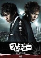 【送料無料】 フレネミー -どぶねずみの街- DVD-BOX 【DVD】