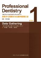 【送料無料】 プロフェッショナルデンティストリー―患者から信頼される歯科医療とは 患者の状態を確実に把握するために必要なエッセンス STEP1 Data Gathering / 木原敏裕 【本】