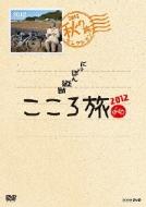 【送料無料】 NHK DVD: : にっぽん縦断 こころ旅 2012 秋の旅セレクション 【DVD】