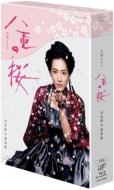 【送料無料】 八重の桜 完全版 第参集 Blu-ray BOX 【BLU-RAY DISC】