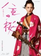 【送料無料】 八重の桜 完全版 第壱集 Blu-ray BOX 【BLU-RAY DISC】