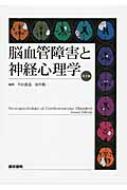 【送料無料】 脳血管障害と神経心理学 / 平山惠造 【本】