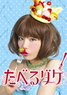 【送料無料】 たべるダケ 完食版 DVD-BOX 【DVD】