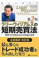 送料無料 ラリー セール ウィリアムズの短期売買法 改定第2版 ウィリアムズ セール特価 ウィザードブック 本