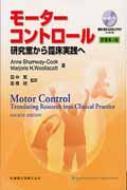 【送料無料】 モーターコントロール 原著第4版 / アン・シャムウェー・クック 【本】