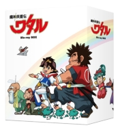 【送料無料】 魔神英雄伝ワタル Blu-ray BOX 【BLU-RAY DISC】