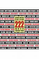 【送料無料】 日本の作家222 【本】