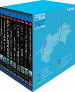 【送料無料】 ビコム ブルーレイ展望 完全版: : 四国展望 ブルーレイBOX 四国の路線を疾走! 【BLU-RAY DISC】