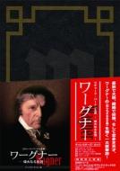 【送料無料】 Wagner ワーグナー / 映画『ワーグナー/偉大なる生涯』ディレクターズ・カット トニー・パーマー監督、リチャード・バートン主演(3DVD) 【DVD】