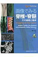 【送料無料】 画像でみる脊椎・脊髄 その基礎と臨床 / トーマス・P.ナイジチ 【本】
