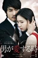 【送料無料】 男が愛する時 DVD-BOX1 【DVD】