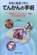【送料無料】 写真と動画で学ぶてんかんの手術 難治性てんかんに対する手術の極意を伝授 / 森野道晴 【本】