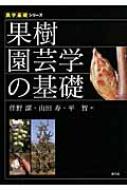 送料無料 果樹園芸学の基礎 農学基礎シリーズ 伴野潔 新品未使用正規品 海外輸入 双書 全集