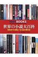 【送料無料】 世界の小説大百科 死ぬまでに読むべき1001冊の本 / ピーター・ボクスオール 【辞書・辞典】