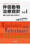 【送料無料】 伴侶動物治療指針 Vol.4 臓器・疾患別 最新の治療法33 / 石田卓夫 【本】
