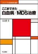 【送料無料】 ここまできた白血病 / Mds(骨髄異形成症候群)治療 プリンシプル血液疾患の臨床 / 松村到 【全集・双書】
