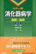 【送料無料】 カラー版消化器病学 基礎と臨床 / 浅香正博 【本】
