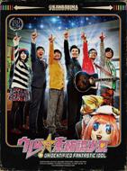 【送料無料】 【ローソン・テレビ東京・HMV限定販売】ウレロ☆未確認少女 Blu-ray Box 【BLU-RAY DISC】