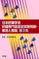 【送料無料】 日本肝臓学会 肝臓専門医認定試験問題・解答と解説 第3集 / 日本肝臓学会 【本】
