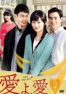 【送料無料】 愛よ、愛 DVD-BOX2 【DVD】